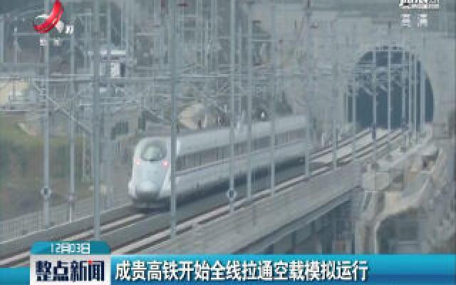 成贵高铁开始全线拉通空载模拟运行