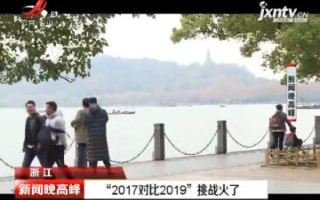 """浙江:""""2017对比2019""""挑战火了"""