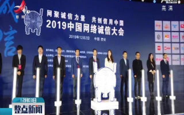 2019中国网络诚信大会聚焦抵制网络谣言