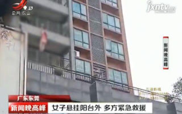 广东东莞:女子悬挂阳台外 多方紧急救援