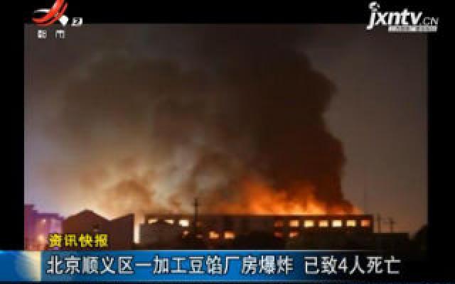 北京顺义区一加工豆馅厂房爆炸 已致4人死亡