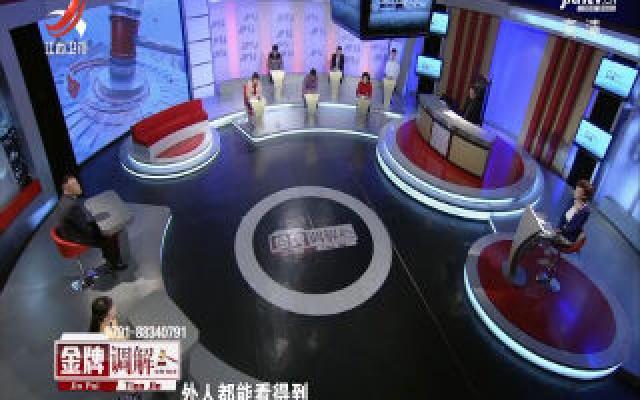 金牌调解20191203 是爱还是伤害