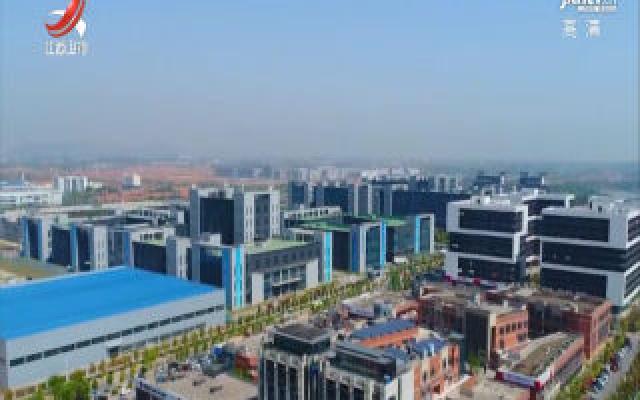 赣江新区出台41条措施吸引企业落户