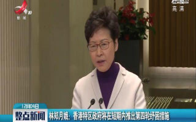 林郑月娥:香港特区政府将在短期内推出第四轮纾困措施
