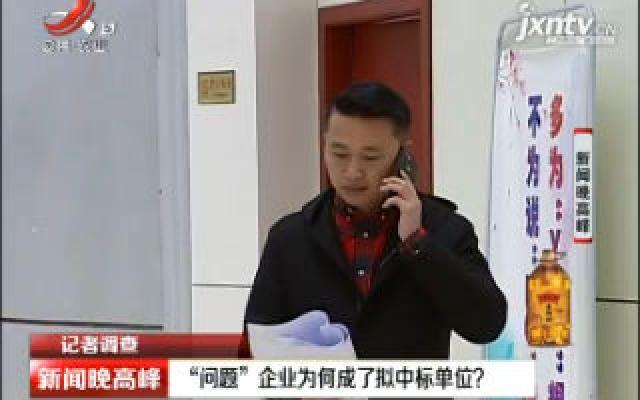 """【记者调查】南昌:""""问题""""企业为何成了拟中标单位?"""