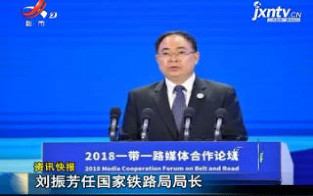 刘振芳任国家铁路局局长