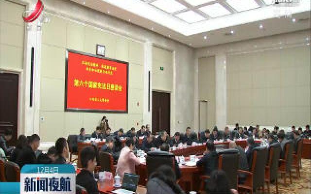 江西省人大常委会召开第六个国家宪法日座谈会