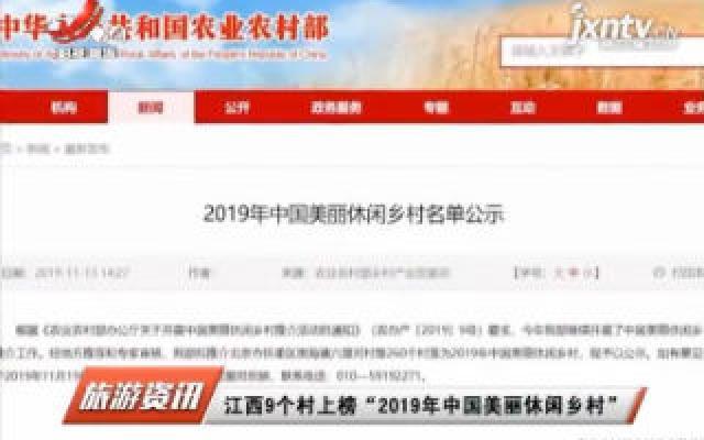 """江西9个村上榜""""2019年中国美丽休闲乡村"""""""
