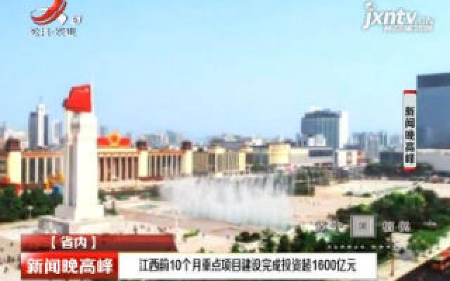 江西前10个月重点项目建设完成投资超1600亿元