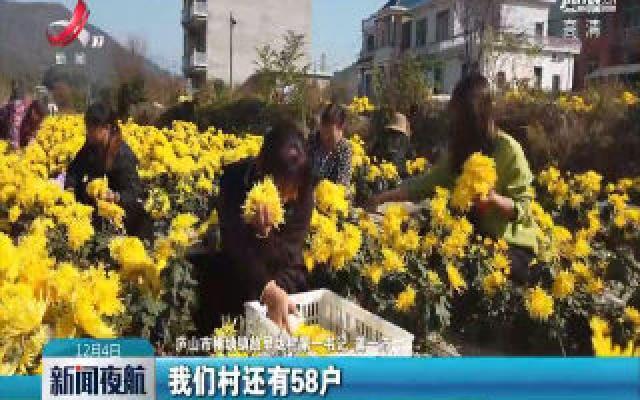 """【第一书记晒丰收】庐山市故里垅村:村民的""""花""""样致富路"""