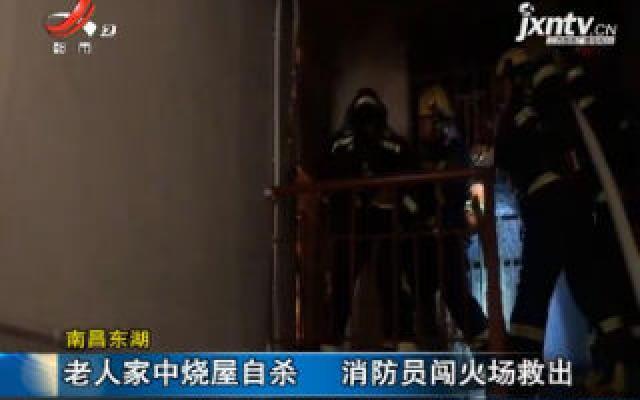 南昌东湖:老人家中烧屋自杀 消防员闯火场救出