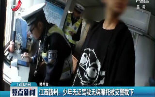 江西赣州:少年无证驾驶无牌摩托被交警截下