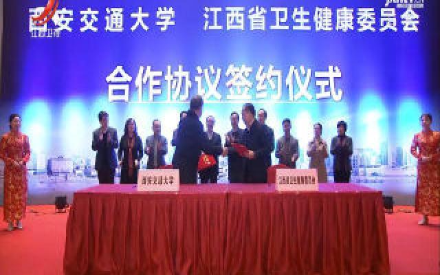 省卫健委和西安交通大学开展健康领域合