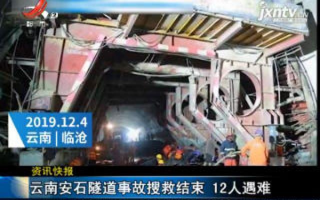 云南安石隧道事故搜救结束 12人遇难