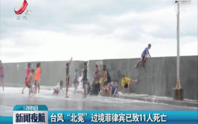 """台风""""北冕""""过境菲律宾已致11人死亡"""