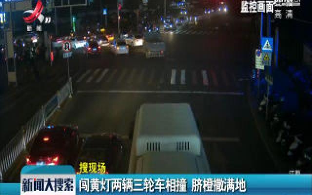 赣州:闯黄灯两辆三轮车相撞 脐橙撒满地