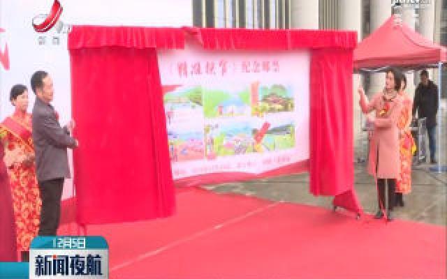 《精准扶贫》纪念邮票在井冈山举行首发式