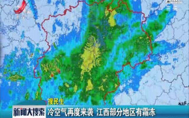 冷空气再度来袭 江西部分地区有霜冻