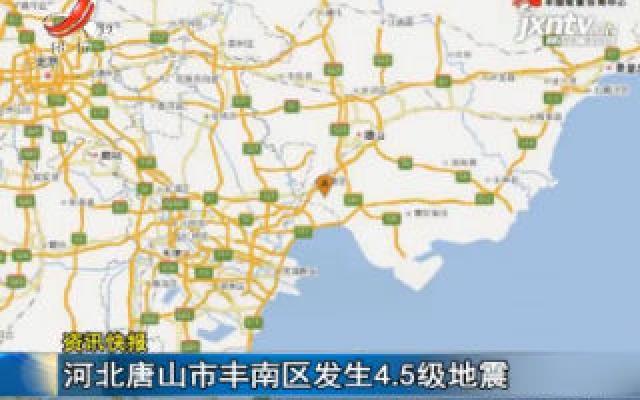 河北唐山市丰南区发生4.5级地震