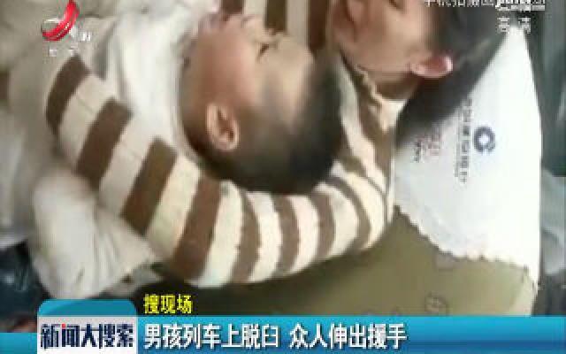 井冈山:男孩列车上脱臼 众人伸出援手
