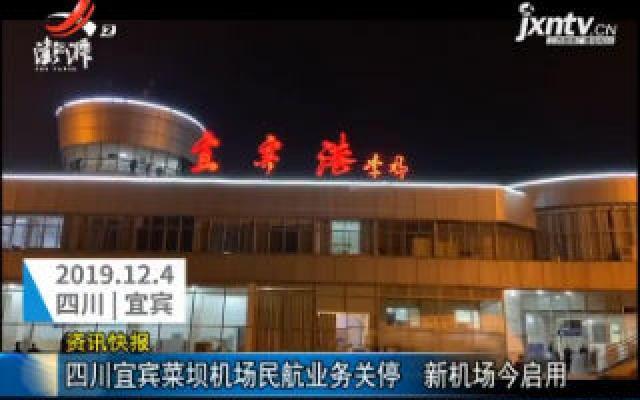 四川宜宾菜坝机场民航业务关停 新机场12月5日启用
