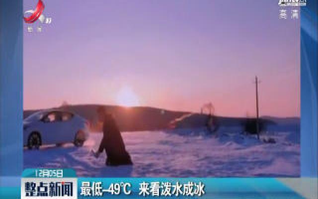 内蒙古:最低﹣49℃ 来看泼水成冰