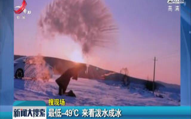 最低-49℃ 来看泼水成冰