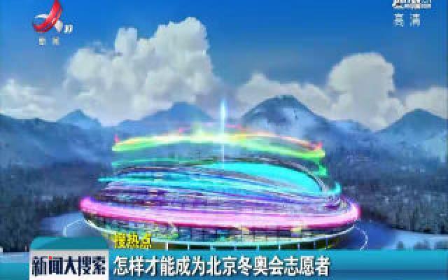 怎样才能成为北京冬奥会志愿者