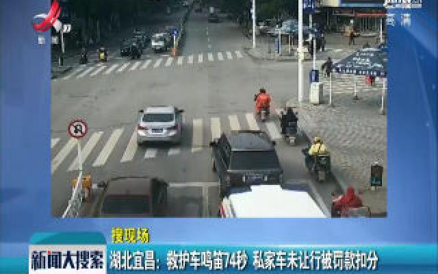 湖北宜昌:救护车鸣笛74秒 私家车未让行被罚款扣分