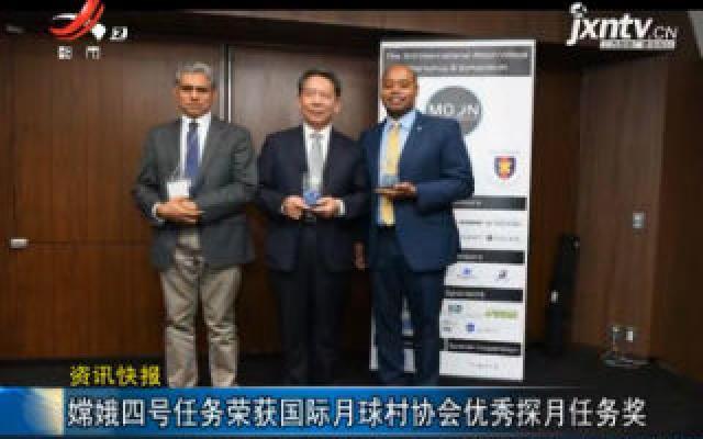 嫦娥四号任务荣获国际月球村协会优秀探月任务奖