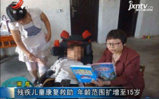 南昌:残疾儿童康复救助 年龄范围扩增至15岁
