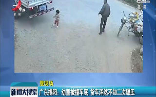广东揭阳:幼童被撞车底 货车浑然不知二次碾压
