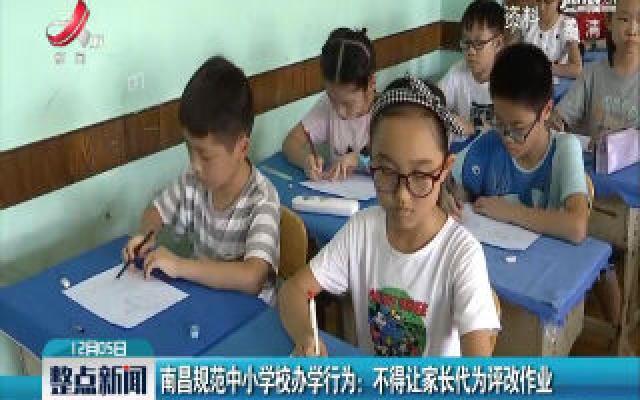 南昌规范中小学校办学行为:不得让家长代为评改作业