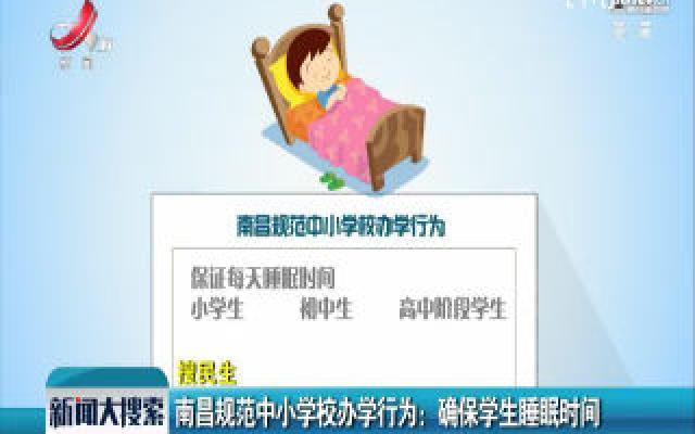 南昌规范中小学校办学行为:确保学生睡眠时间