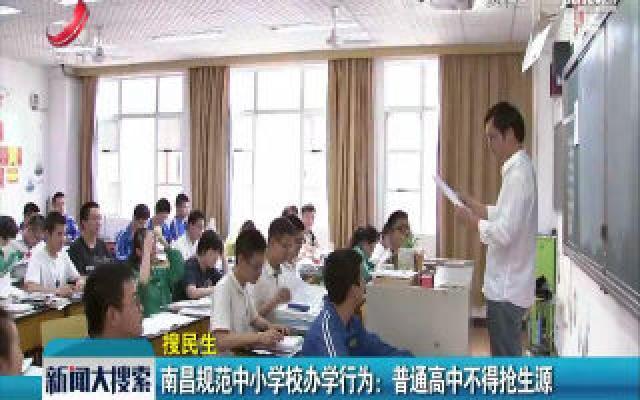 南昌规范中小学校办学行为:普通高中不得抢生源