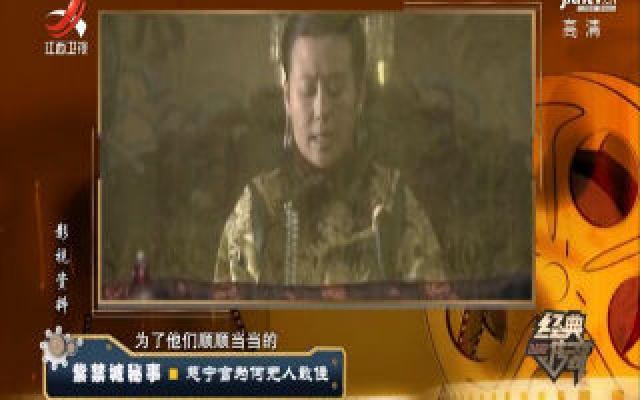 經典傳奇20191205 紫禁城秘事——坤寧宮為何慘案不斷