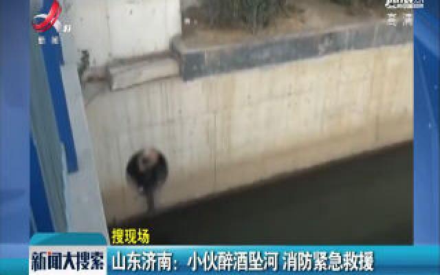 山东济南:小伙醉酒坠河 消防紧急救援