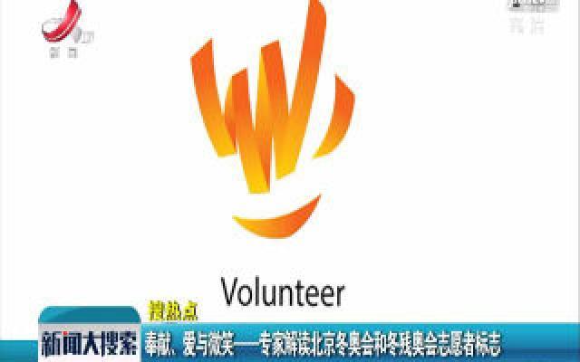 奉献 爱与微笑——专家解读北京冬奥会和冬残奥会志愿者标志