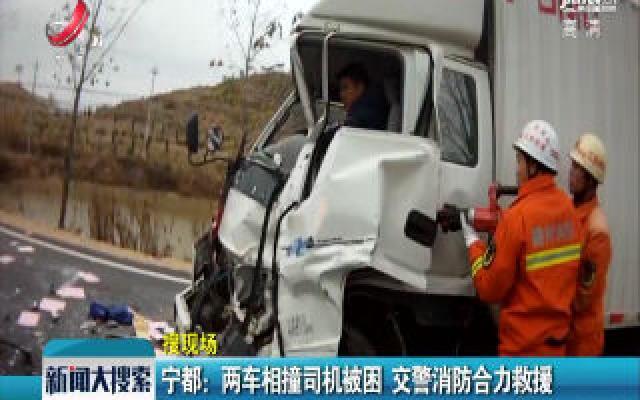 宁都:两车相撞司机被困 交警消防合力救援