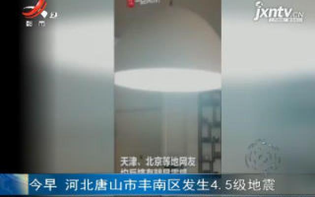 12月5日早 河北唐山市丰南区发生4.5级地震