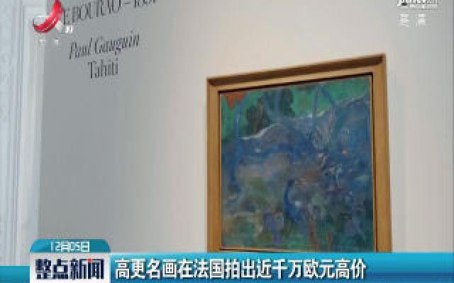 高更名画在法国拍出近千万欧元高价