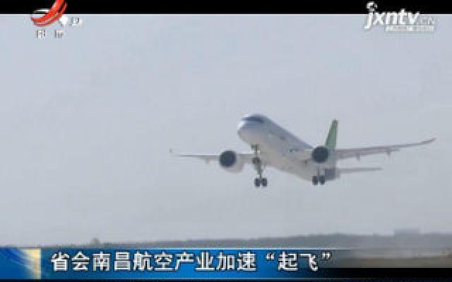 """省会南昌航空产业加速""""起飞"""""""