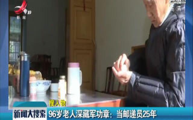湖北·96岁老人深藏军功章:当邮递员25年