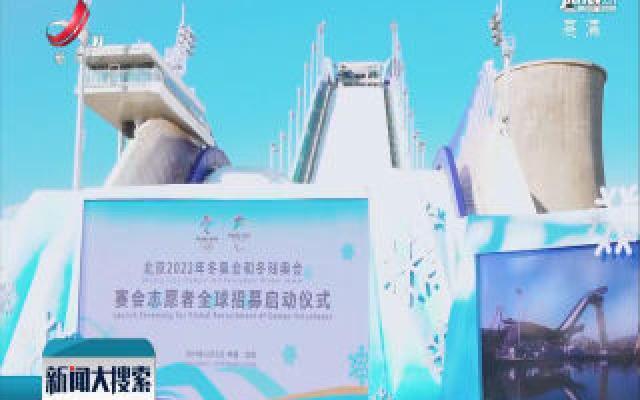 北京冬奥会和冬残奥会志愿者全球招募启动