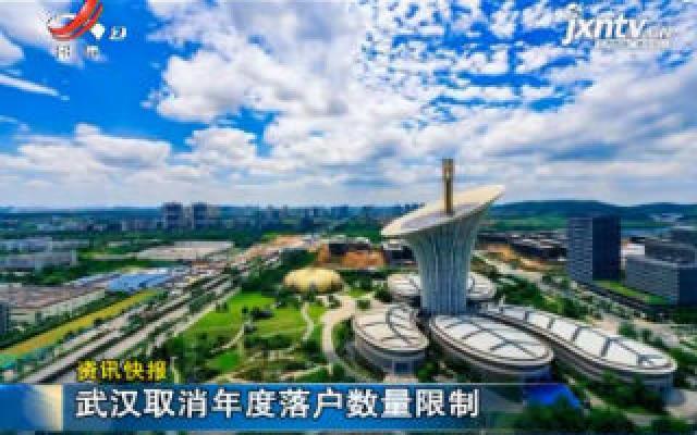 武汉取消年度落户数量限制
