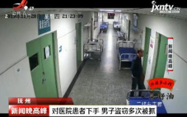 抚州:对医院患者下手 男子盗窃多次被抓
