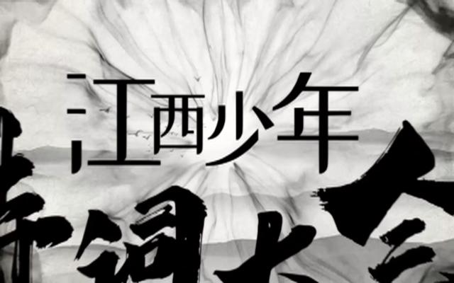 在理解和联想中感受诗词魅力 九江双峰小学弘扬诗词文化有一套