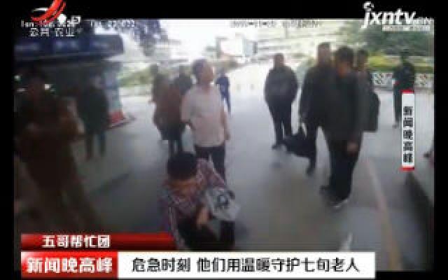 【五哥帮忙团】广西南宁:危急时刻 他们用温暖守护七旬老人