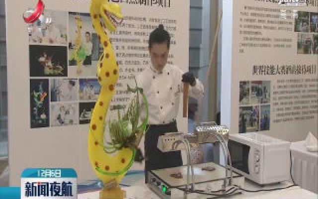 江西举行第45届世界技能大赛总结表彰会