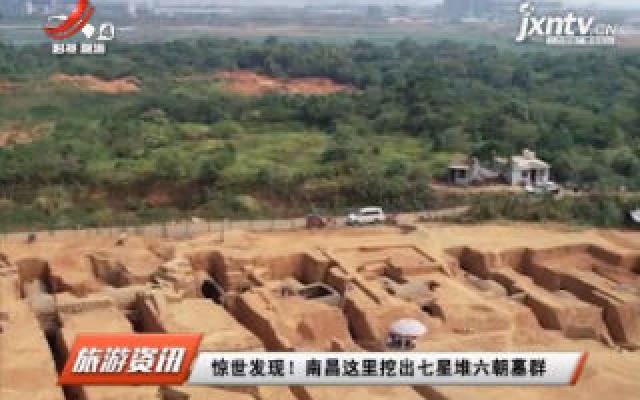 惊世发现! 南昌这里挖出七星堆六朝墓群